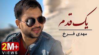 Mehdi Farukh - Yak Qadam OFFICIAL VIDEO HD | مهدی فرخ - یک قدم