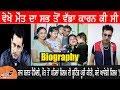 Raj Brar Biography | Family | Wife | ਮੌਤ ਦਾ ਵੱਡਾ ਕਾਰਨ ਕੀ ਸੀ |Upcoming Movie Releasing | Mother | Son
