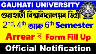 GU Degree 2nd, 4th & 6th Semester (Arrear) Form Fill Up  | Official Notification | EduCare GK