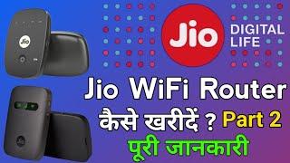 Jio 4G WiFi Router | Jio Ka WiFi Kaise Kharide Puri Janakari | How To Buy Jio 4G WiFi Full Details