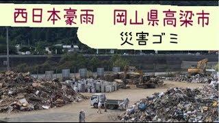 西日本豪雨あまり報道されない岡山県高梁市  災害ゴミ。 thumbnail
