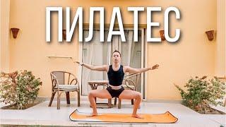 Пилатес продвинутого уровня для похудения в домашних условиях Тренировка из онлайн фитнес клуба