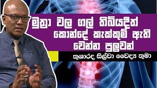 මුත්රා වල ගල් තිබියදීත් කොන්දේ කැක්කුම් ඇති වෙන්න පුලුවන්   Piyum Vila   16-05-2019   Siyatha TV Thumbnail