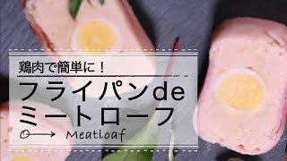 ① 鶏肉で簡単に!フライパンdeミートローフ うずらの卵がかわいいミニミ...