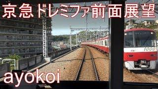 京急1000形 ドレミファインバータ 前面展望 快特 三崎口-青砥【4K】