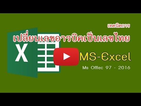 เปลี่ยนเลขอารบิคเป็นเลขไทย MS Excel 2013 ง่าย ๆ