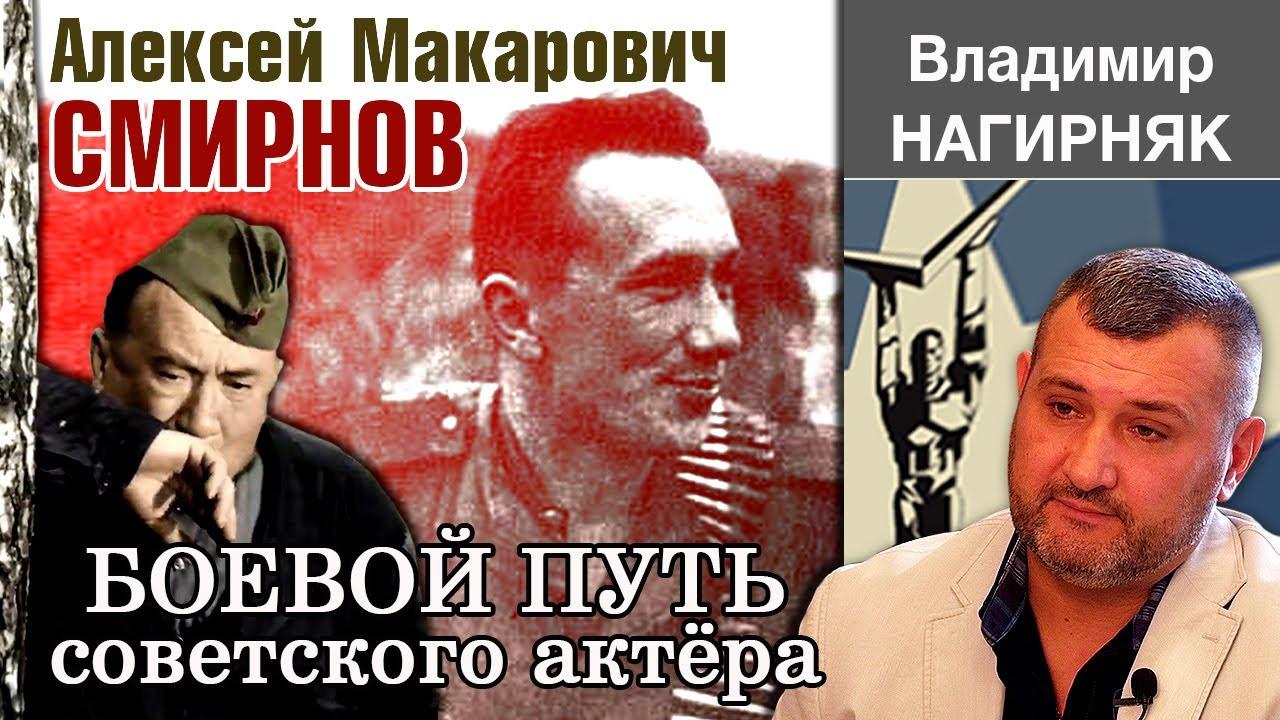 Боевой путь актёра Смирнова