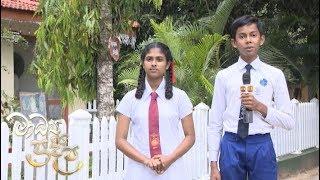 Madya Pradeepa - (2018-04-21) | ITN Thumbnail