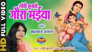 Lori Sunaye Gaura Maiya - लोरी सुनाये गौरा मैया - Singer - Shahnaz Akhtar | Video Song | Lord Ganesh