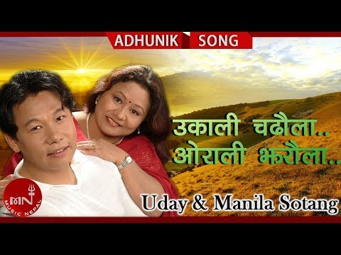 Ukali Chadaula | Uday Sotang & Manila Sotang | Nepali All Time Hit Song | Nepali Adhunik Song