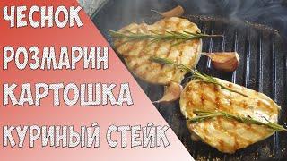 Куриные стейки, сковорода гриль, запеченная картошка с розмарином