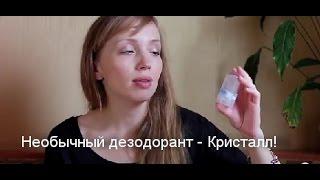 Дезодорант Кристалл, мой небольшой отзыв(Заказать кристалл можно на сайте http://soapberry.ru/index.php?refid=817 ЗДЕСЬ можно посмотреть подробные фото вещей из..., 2014-12-20T08:30:00.000Z)