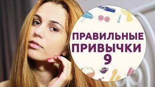Правильные привычки – 9 [Шпильки | Женский журнал]