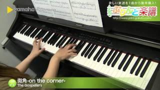 街角-on the corner- / The Gospellers : ピアノ(ソロ) / 中級