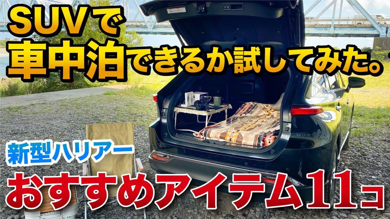 新型ハリアーで車中泊が快適にできるのか検証!おすすめキャンプグッズも紹介【VLOG】SUV LIFE New Harrier