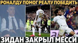 Роналду помог Реалу победить Барсу Зидан закрыл Месси и тот провалился Серия Ливерпуля всё