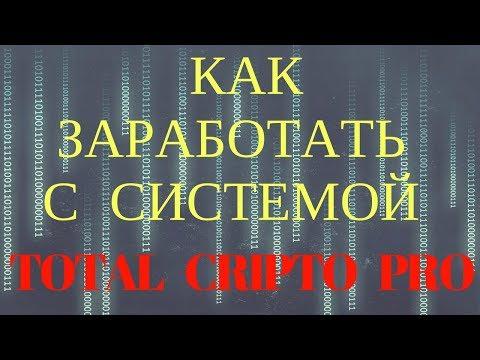 Заработок криптовалюты с Системой Total Cripto Pro / На каких сайтах и как заработать с системой.