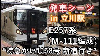 "E257系(M-111編成) ""特急かいじ58号 新宿行き""電車 立川駅を発車する 2019/12/21"