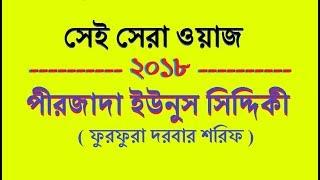 সেই সেরা ওয়াজ- পীরজাদা ইউনুস সিদ্দিকী । bangla waz Pirjada Unus Siddique । furfura sharif