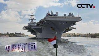 [中国新闻] 美国军事施压伊朗 B-52抵中东航母穿越苏伊士 | CCTV中文国际