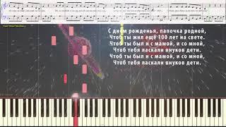 У папы День Рождения  (Ноты и Видеоурок для фортепиано) (piano cover)