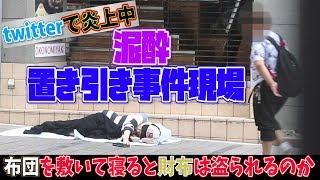 【衝撃】炎上中の窃盗現場で布団を敷いて寝ると財布は盗られるのか? thumbnail