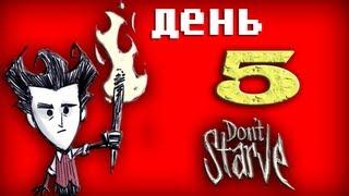 Играю в Don't Starve (день 5) - Жорик