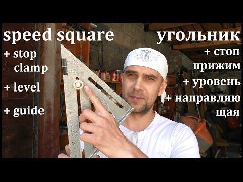 полезные хитрости для угольника - Useful Tricks For Speed Square
