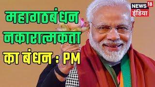 'Mahagathbandhan of rich, corrupt': PM Modi slams Opposition unity rally