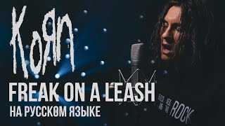 Korn - Freak On a Leash (Cover на русском от RADIO TAPOK)
