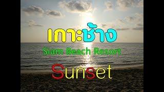 เกาะช้าง Sunset @Koh Chang  Siam Beach Resort จ.ตราด