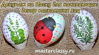 Декупаж на Пасху для начинающих: декор пасхальных яиц. Видео урок