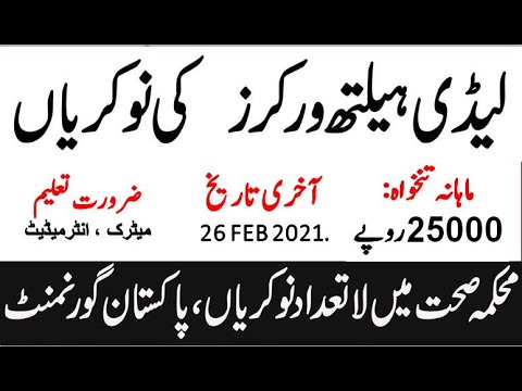 Lady Health Visitor Jobs 2021 in Health Department