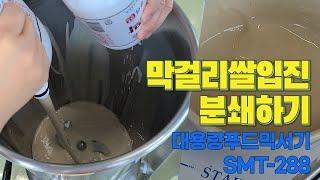 @씨마트 식품기계씨마트 대용량푸드믹서기 막걸리쌀입진분쇄…