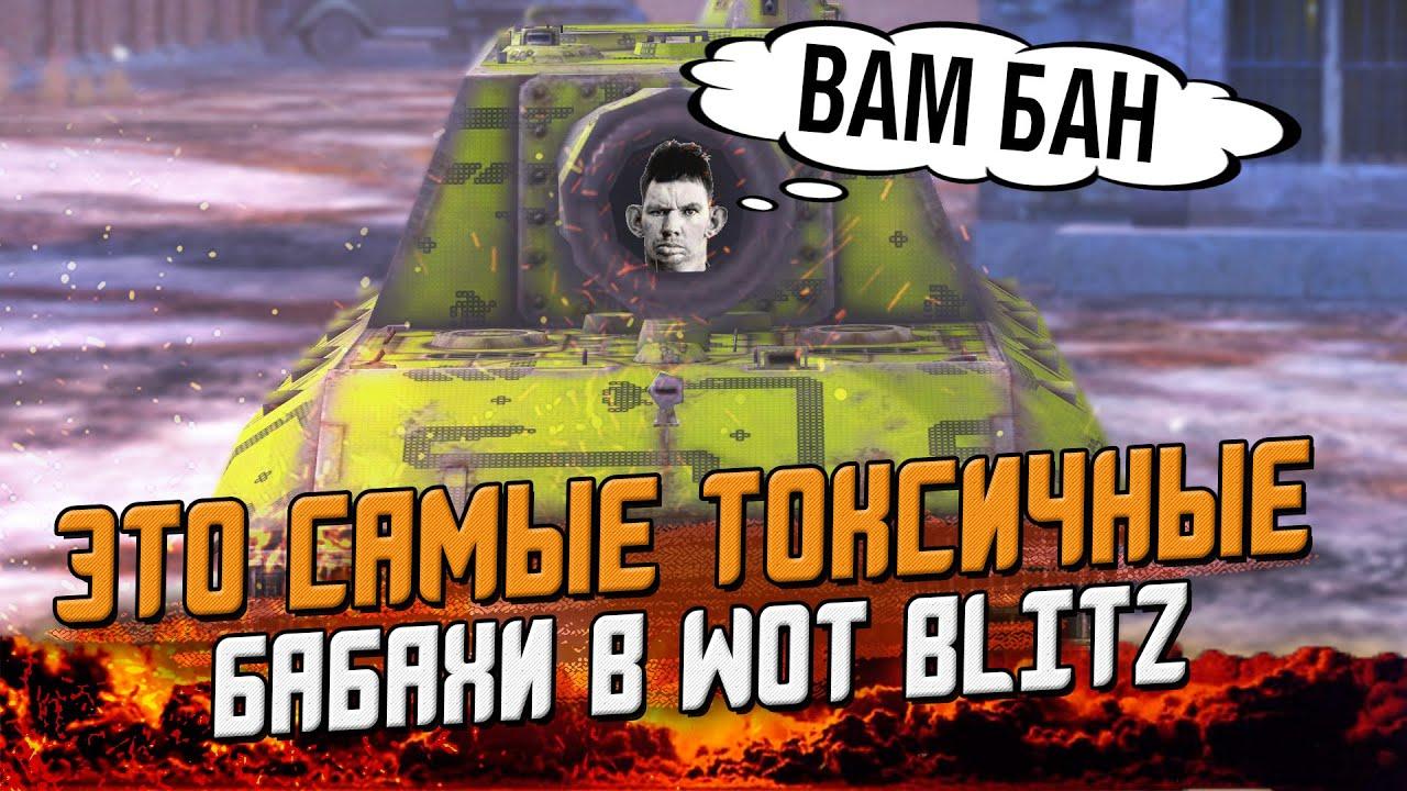 Самые ОПАСНЫЕ БАБАХИ в игре WoT Blitz - Бойся их или качай!