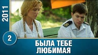 МЕЛОДРАМА, С НЕВЕРОЯТНЫМ ФИНАЛОМ! 2 серия. Была тебе любимая… Русские сериалы