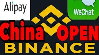 비트코인 세계1위바이낸스 중국의카카오 위쳇 알리페이와 손잡다 이것은 중국시장오픈 시그널🔥🔥🔥