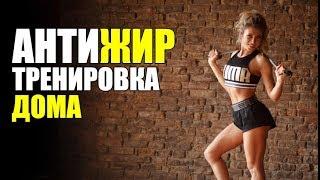 ТВОЯ ЖИРОСЖИГАЮЩАЯ ДОМАШНЯЯ ТРЕНИРОВКА! Борисова Анна
