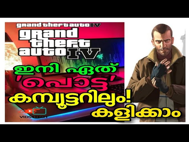 13 64 MB] How to fix lag in GTA IV on LOW END PC| windows