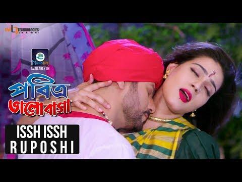 Issh Issh Ruposhi | Mahiya Mahi | Rokun | Pobitro Bhalobasha Bengali Movie 2018