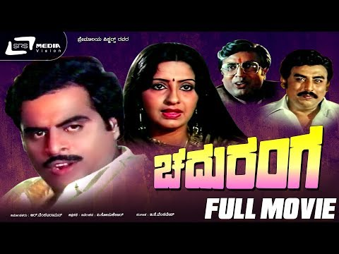Chaduranga – ಚದುರಂಗ | Kannada Full HD Movie Starring Ambarish, Ambika, Vajramuni
