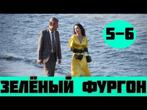 ЗЕЛЕНЫЙ ФУРГОН 5 СЕРИЯ (сериал, 2020) Первый канал Анонс