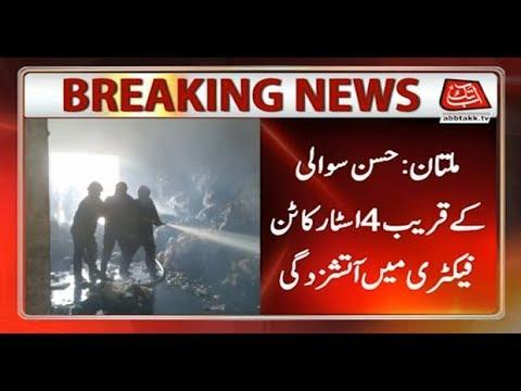 Fire Engulfs Four Star Cotton Factory in Multan