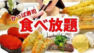 回転寿司食べ放題!かっぱ寿司で60分お寿司とデザートをどれだけ食べられるのか!?限界まで食べる!【スイーツちゃんねるあんみつ】