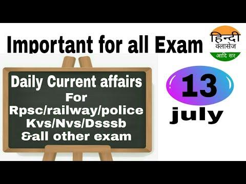 Daily currentaffairs13 July/डेली करंट अफेयर्स for all exam(Rpsc/kvs/dsssb/railway/police) Aadi sir
