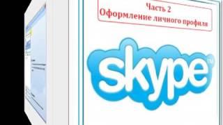 Видеоурок   Как установить и настроить Skype скайп