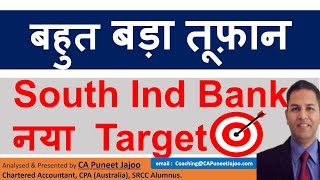 बहुत बड़ा तूफ़ान | South Indian Bank Share नया  Target | SIBL Share Latest News | Best Penny Stock Buy