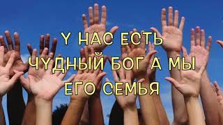 Поднимем руки к небу