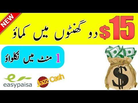 How To Earn 15$ Online In Pakistan 2020 || Earn 20$ Online Daily 2020 || Pk Tube Urdu