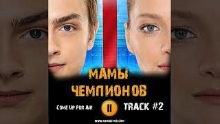 МАМЫ ЧЕМПИОНОВ сериал МУЗЫКА OST #2 Come Up For Air Екатерина Вилкова Павел Трубинер